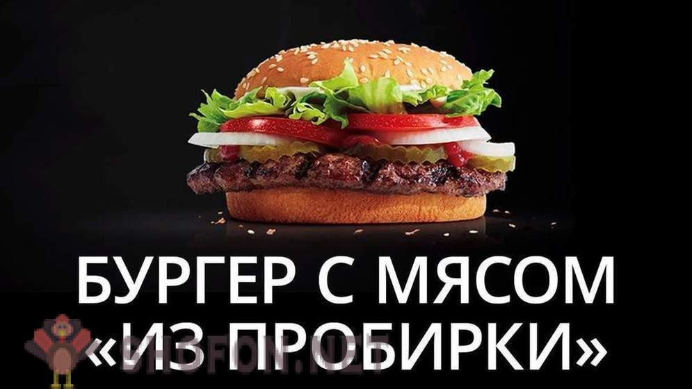 News of high technology: try the burger with meat